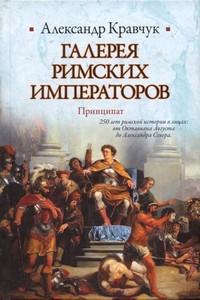Кравчук Александр - Галерея римских императоров. Принципат