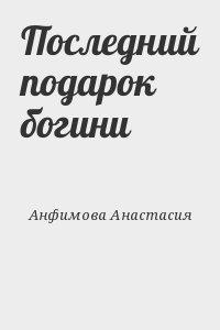 Анфимова Анастасия - Последний подарок богини