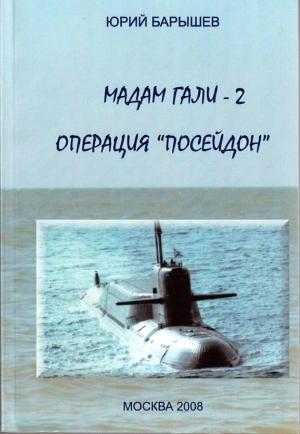Барышев Юрий - Мадам Гали -2. Операция «Посейдон»