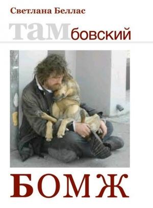 Беллас Светлана - Тамбовский бомж (сборник)