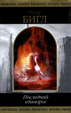 Бигл Питер - Последний единорог (Сборник)