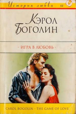 Боголин Кэрол - Игра в любовь