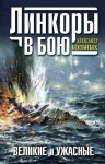Больных Александр - Линкоры в бою. Великие и ужасные