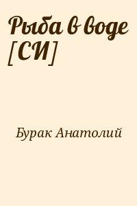 Бурак Анатолий - Рыба в воде [СИ]