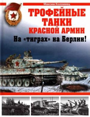 Коломиец Максим - Трофейные танки Красной Армии. На «тиграх» на Берлин!