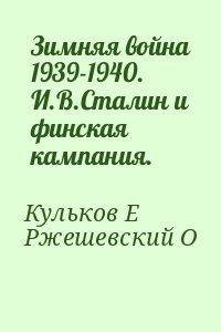 Кульков Е, Ржешевский О - Зимняя война 1939-1940. И.В.Сталин и финская кампания.
