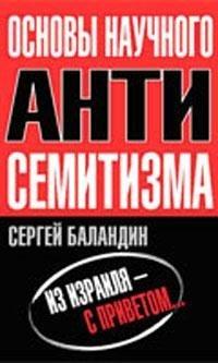 Баландин Сергей - Основы научного антисемитизма