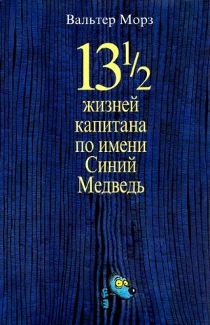Моэрс Вальтер - 13 1/2 жизней капитана по имени Синий Медведь