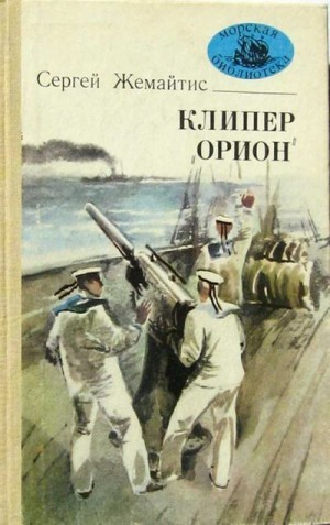Жемайтис Сергей - Клипер «Орион»