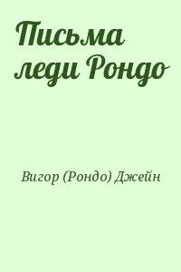 Вигор (Рондо) Джейн - Письма леди Рондо