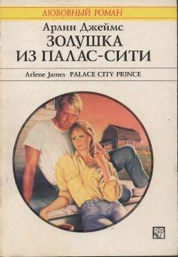 Джеймс Арлин - Девушка из Палас-Сити
