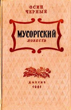 Черный Осип - Мусоргский