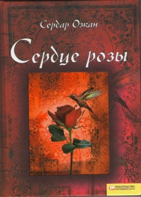 Озкан Сердар - Сердце розы