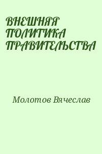 Молотов Вячеслав - ВНЕШНЯЯ ПОЛИТИКА ПРАВИТЕЛЬСТВА