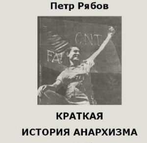 Рябов Петр - Краткая история Анархизма