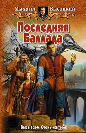 Высоцкий Михаил - Последняя Баллада