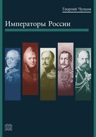 Чулков Георгий - Императоры России
