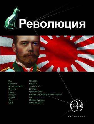 Бурносов Юрий - Революция. Книга 1. Японский городовой