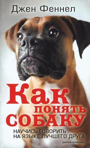 Феннел Джен - Как понять собаку. Научись говорить на языке лучшего друга