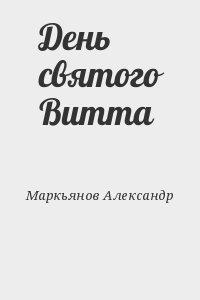 Маркьянов Александр - День святого Витта