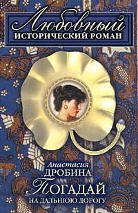 Дробина Анастасия - Погадай на дальнюю дорогу