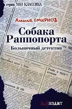 Смирнов Алексей - Собака Раппопорта