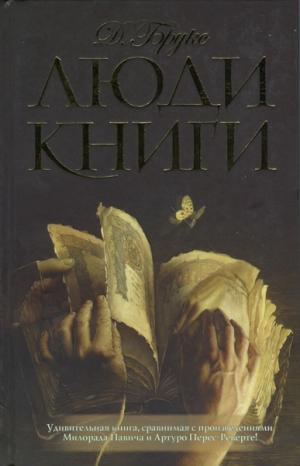 Брукс Джералдин - Люди книги