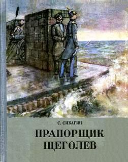 Сибагин Сергей - Прапорщик Щеголев