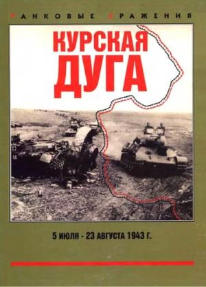 Коломиец Максим, Свирин Михаил - Курская дуга. 5 июля — 23 августа 1943 г.