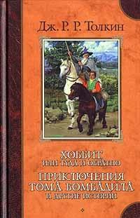 Толкин Джон - О волшебных историях
