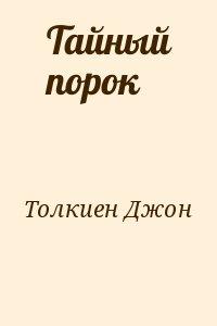 Толкиен Джон - Тайный порок