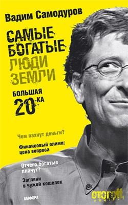 Самодуров Вадим - Самые богатые люди Земли. Большая двадцатка
