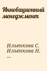 Ильенкова С., Ильенкова Н., Гохберг Л., Ягудин С., Кузнецов В., Бандурин А., Пудич В., Смирнов С. - Инновационный менеджмент