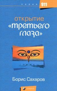 Сахаров Борис - Открытие третьего глаза