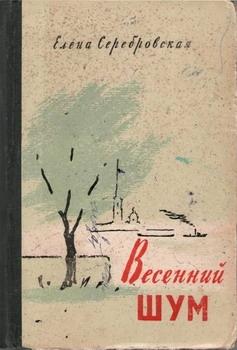 Серебровская Елена - Весенний шум