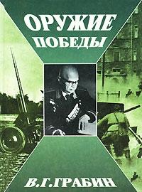 Грабин Василий - Оружие победы