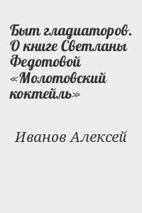Иванов Алексей - Быт гладиаторов. О книге Светланы Федотовой «Молотовский коктейль»