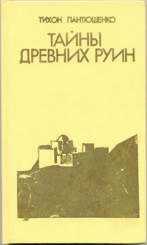 Пантюшенко Тихон - Тайны древних руин