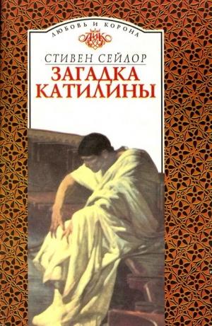Сейлор Стивен - Загадка Катилины