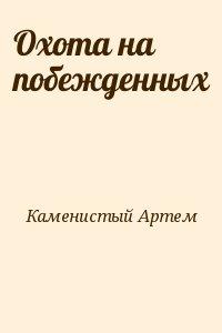 Каменистый Артем - Охота на побежденных