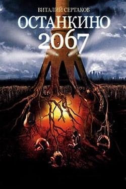 Сертаков Виталий - Останкино 2067