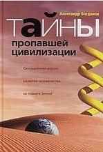 Богданов Александр - Тайны пропавшей цивилизации