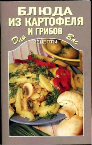Кулинария Коллектив авторов - Блюда из картофеля и грибов