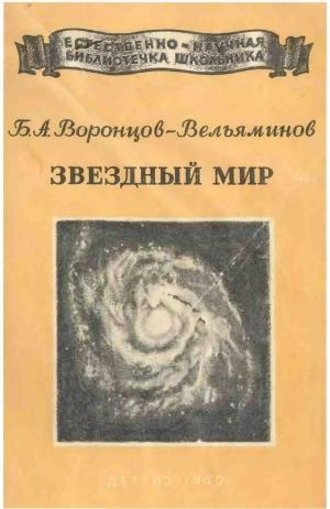 Воронцов-Вельяминов Борис - Звёздный мир