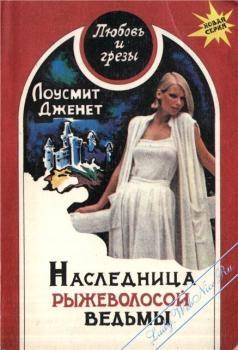 Дженет Лоусмит - Наследница рыжеволосой ведьмы