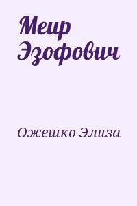 Ожешко Элиза - Меир Эзофович