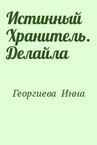 Георгиева Инна - Истинный Хранитель. Делайла