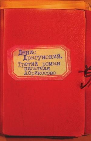 Драгунский Денис - Третий роман писателя Абрикосова