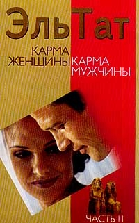 Ваганова Людмила - Карма женщины, карма мужчины. Часть 2
