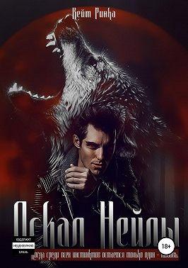 Ринка  Кейт - Оскал Нейлы